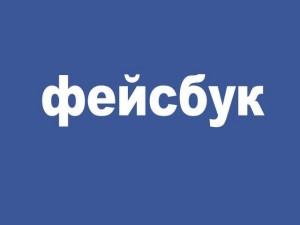 Facebook как улика