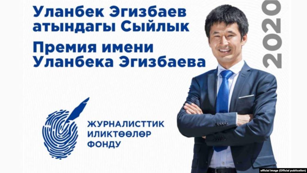 Объявлен конкурс на II ежегодную премию имени Уланбека Эгизбаева
