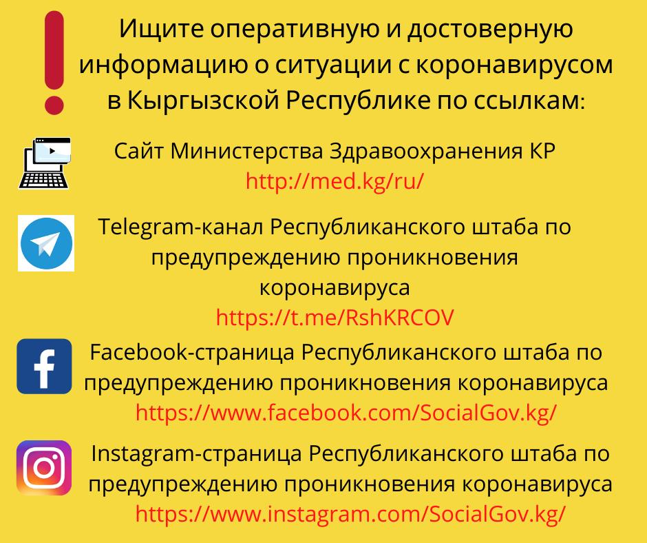 Ищите самую оперативную и достоверную информацию о ситуации с коронавирусом в Кыргызской Республике по ссылкам