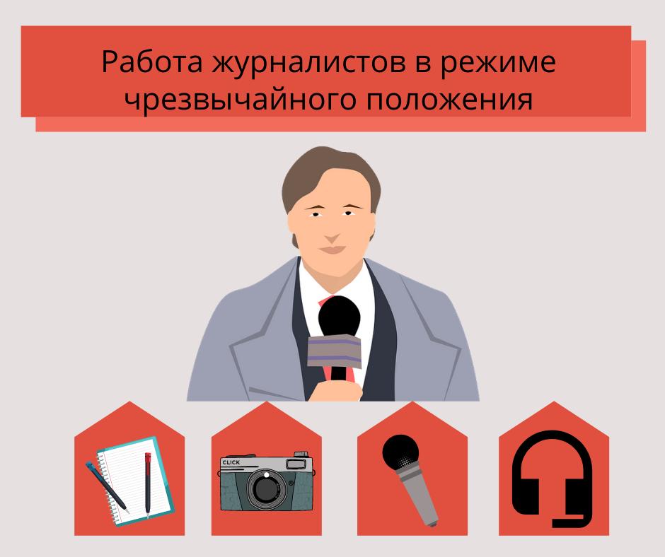 Институт Медиа Полиси: Работа журналистов в режиме чрезвычайного положения