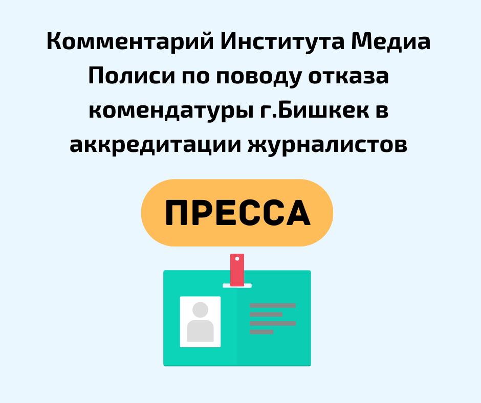 Институт Медиа Полиси: Отказ коменданта г. Бишкек проводить аккредитацию журналистов не отвечает нормам закона.
