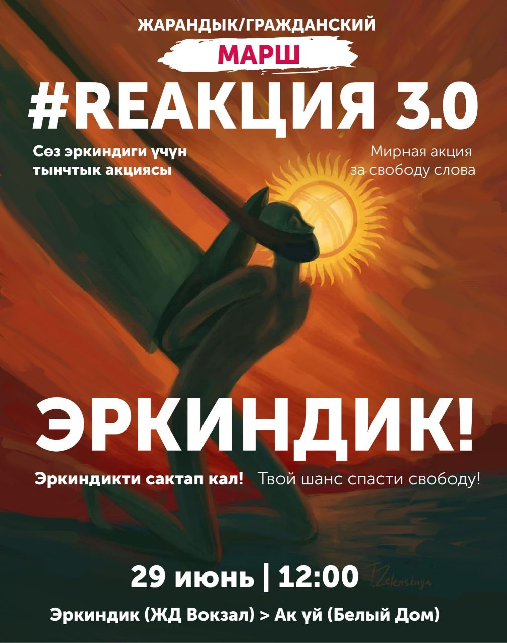 «А что вы делаете завтра?» Как кыргызстанцев пытаются убедить не посещать мирный марш за свободу слова