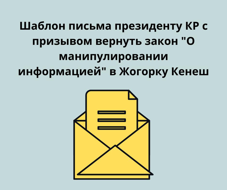ИМП подготовил шаблон письма президенту КР с призывом вернуть закон «О манипулировании информацией» в ЖК