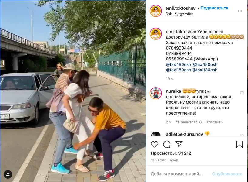 За рекламу о похищении девушки в городе Ош оштрафуют службу такси