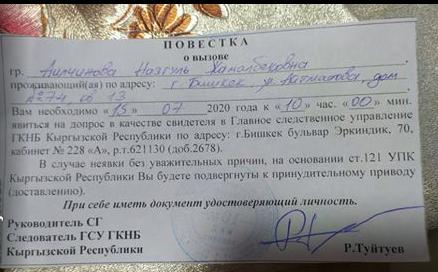 В ГКНБ на допрос вызвали резидента Stand Up Назгуль Алымкулову