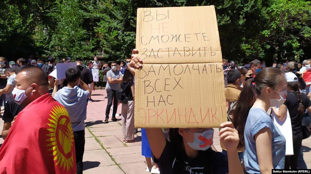 #Rеакция 3.0. В Бишкеке прошла акция против законопроекта «О манипулировании информацией»