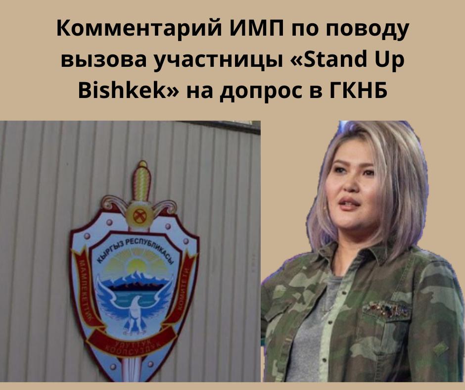 Комментарий Института Медиа Полиси по поводу вызова на допрос в ГКНБ КР резидента «Stand Up Bishkek»