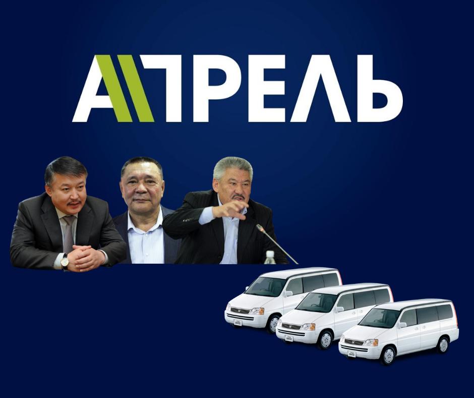 Суд взыскал 3 автомобиля ОсОО «Апрель ТВ» в пользу А.Келдибекова, А.Бекназарова, К.Дуйшебаева