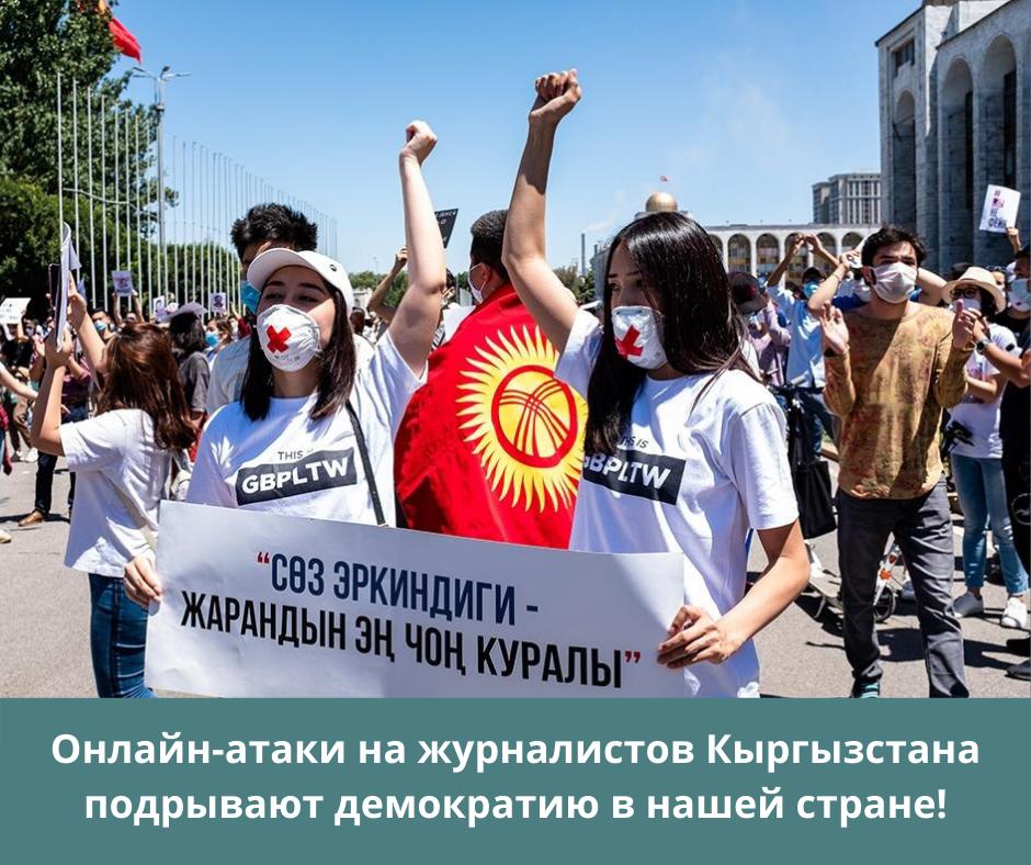 Медиасообщество: Онлайн-атаки на журналистов Кыргызстана подрывают демократию в нашей стране!