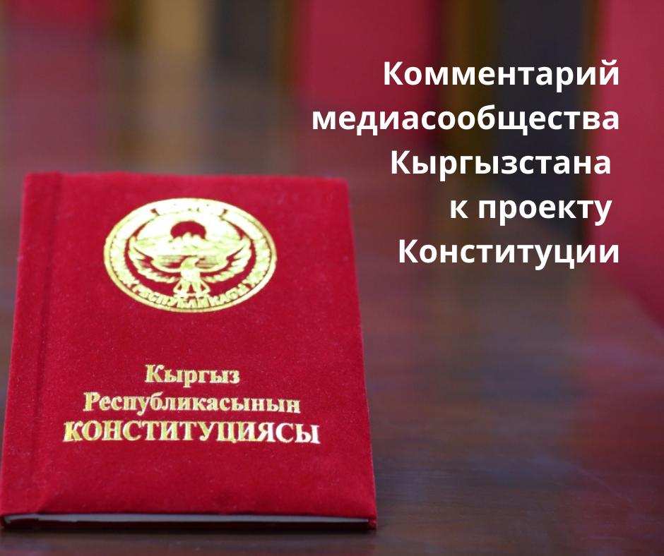 Комментарий медиасообщества Кыргызстана к проекту Конституции