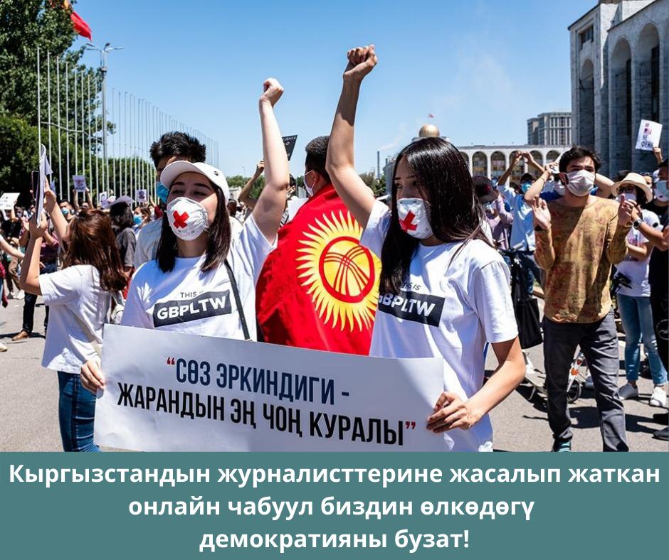 Кыргызстандын журналисттерине жасалып жаткан онлайн чабуул биздин өлкөдөгү демократияны бузат!
