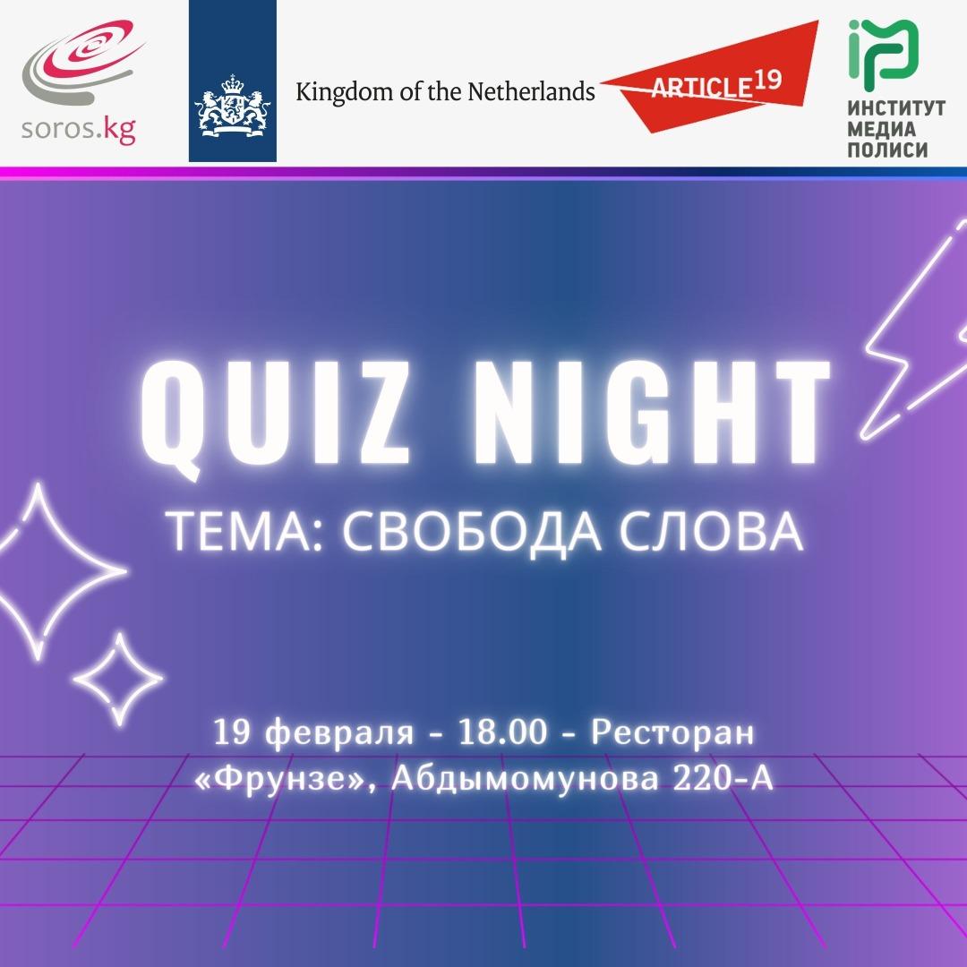 Игра Quiz Night на тему «Свобода слова», посвященная 15-летнему юбилею ОФ «Институт Медиа Полиси»