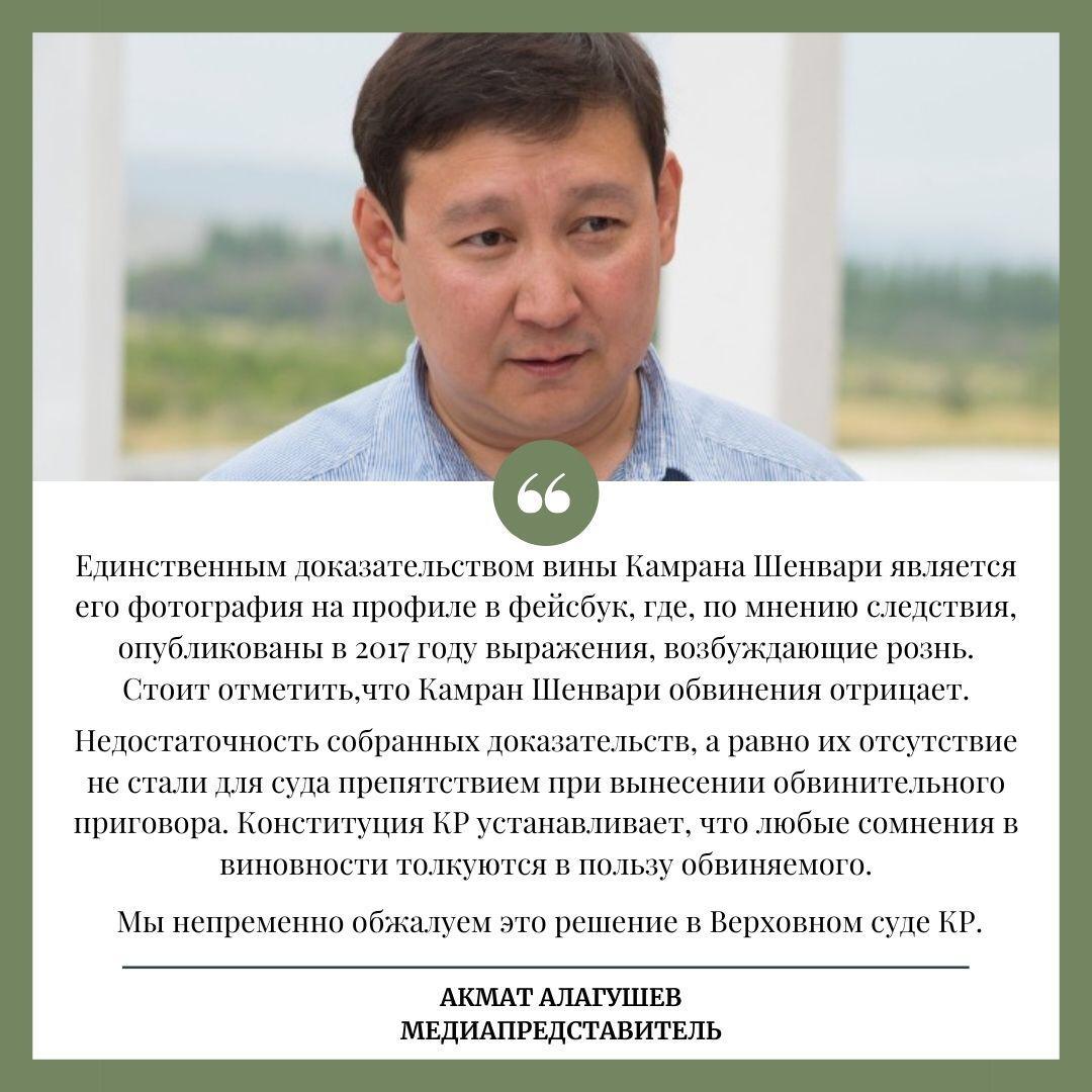 Комментарий А.Алагушева по решению второй инстанции дела Камрана Шенвари