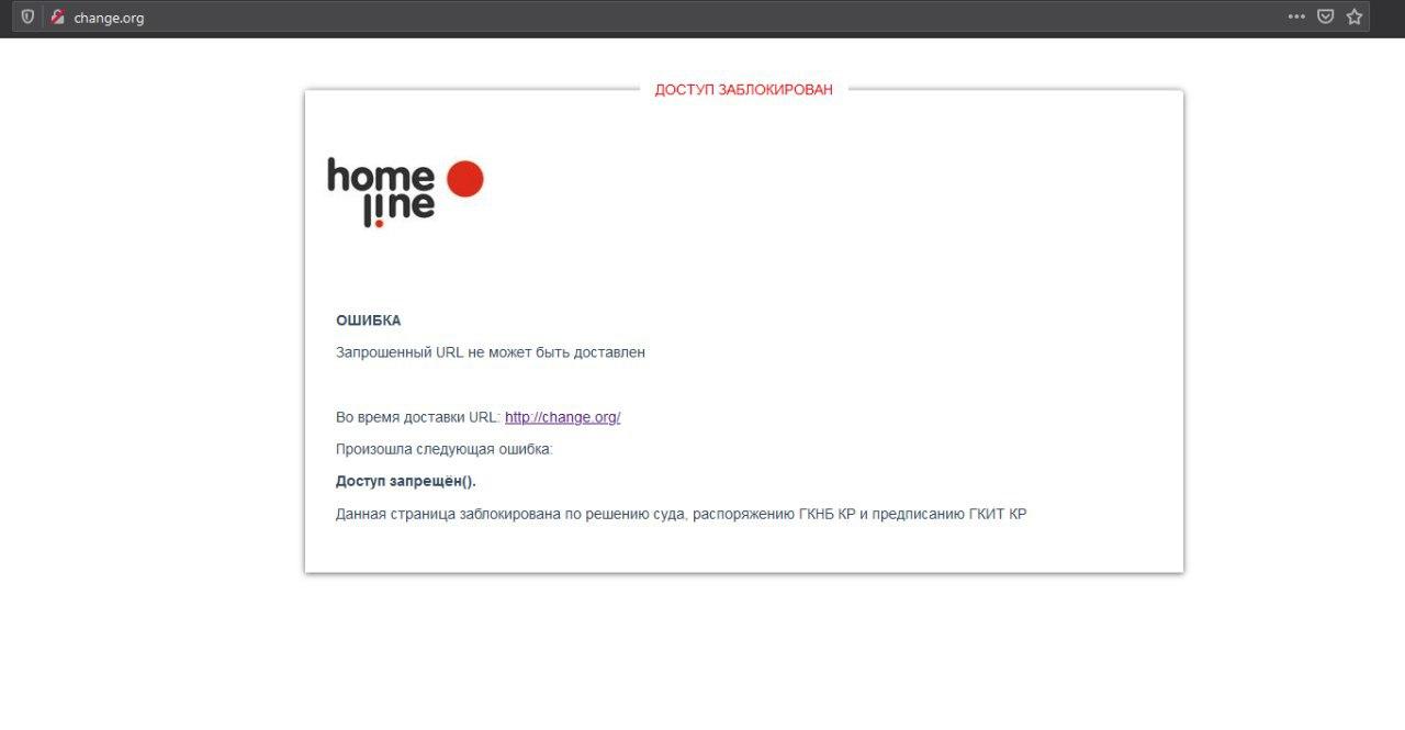 Верховный суд постановил разблокировать сайт Change.org. Он перестал открываться в Кыргызстане из-за петиции за импичмент экс-президента Жээнбекова