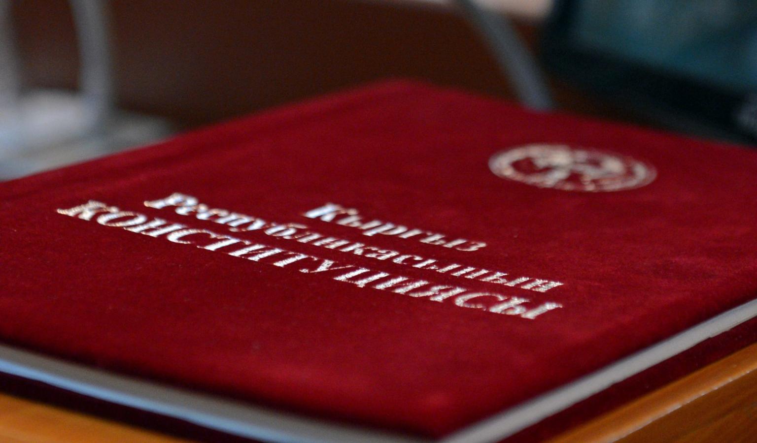 Проект новой Конституции ещё не поступил в парламент, он на лингвистической экспертизе — пресс-служба ЖК
