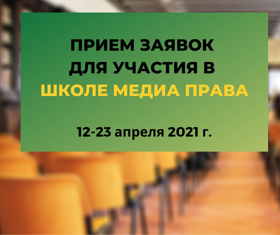 Прием заявок для участия в Школе Медиа Права