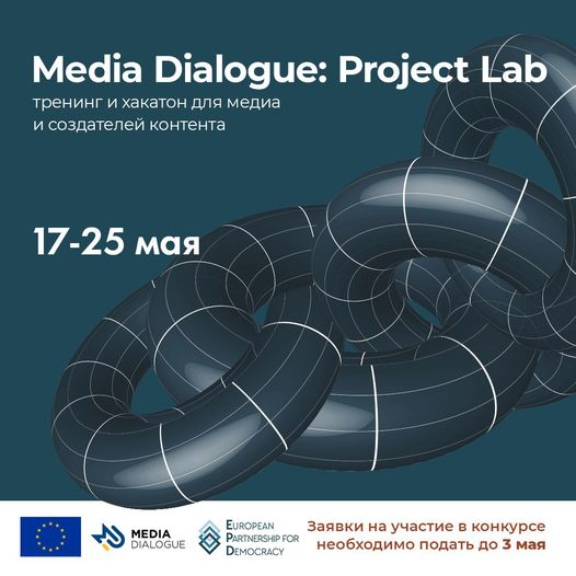 Медиа Диалог: Лаборатория проектов – тренинг и хакатон для медиа и создателей контента