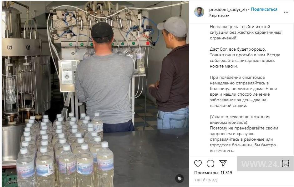 В Facebook и Instagram исчез пост президента о лечении иссык-кульским корнем
