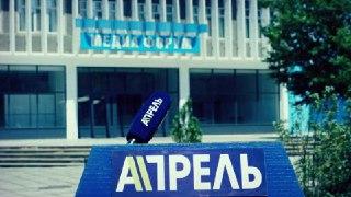 Горсуд Бишкека вынес решение в пользу телеканала «Апрель» и разрешил ему выходить в эфир