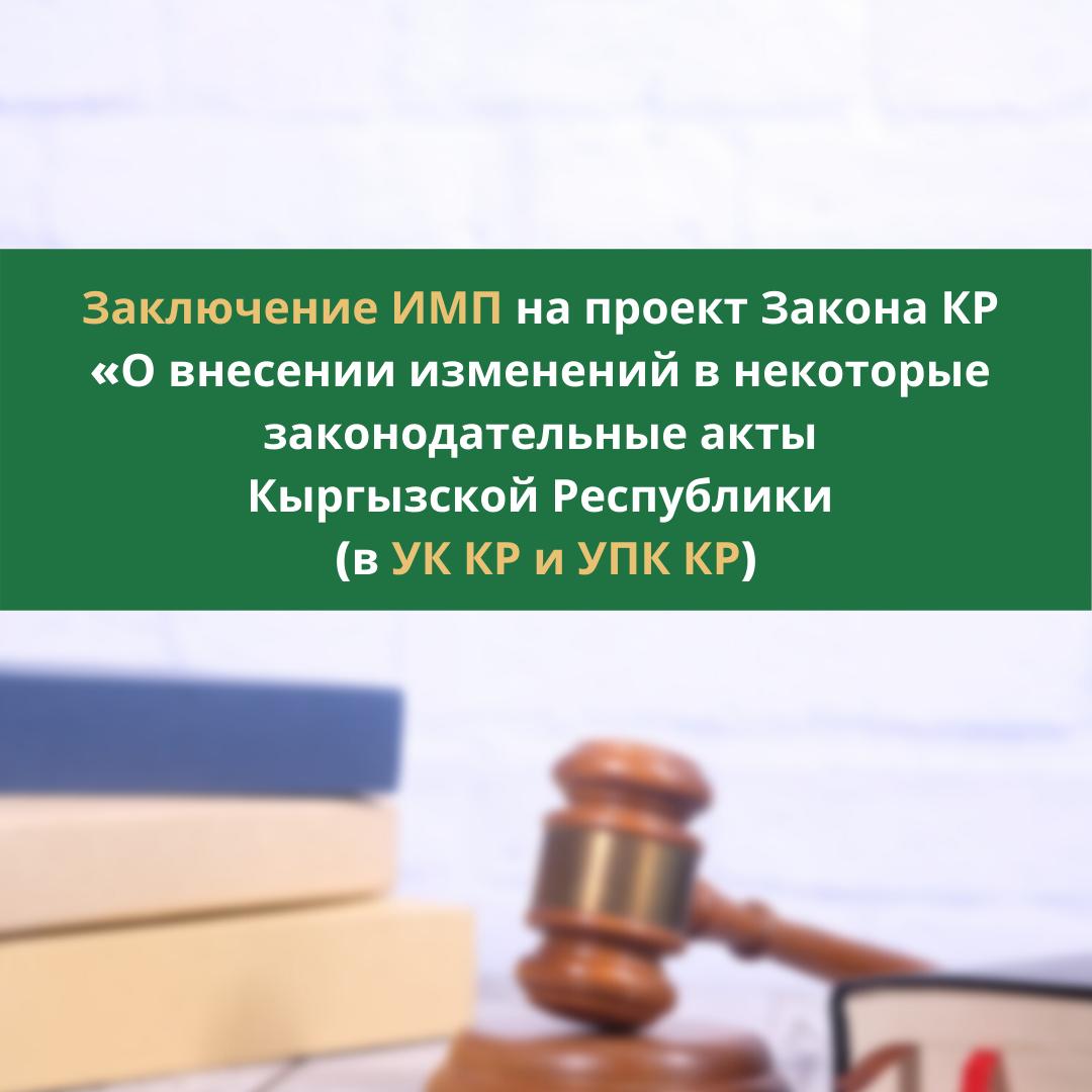 Заключение ИМП на проект Закона КР «О внесении изменений в некоторые законодательные акты КР»