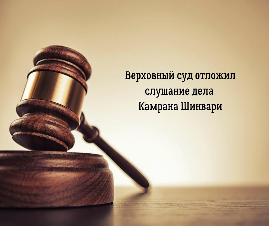 Верховный суд отложил слушание дела Камрана Шинвари