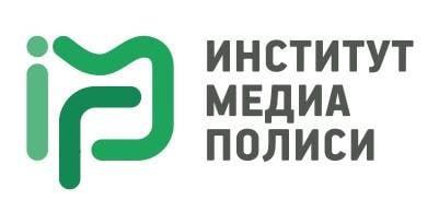 Принятие закона о фейках нарушает Конституцию и регламент парламента — «Институт Медиа Полиси»