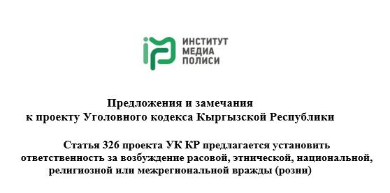Предложения и замечания ИМП к проекту Уголовного кодекса Кыргызской Республики по статье о возбуждении вражды