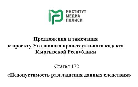 Предложения и замечания ИМП к проекту УПК КР по ст.172 «Недопустимость разглашения данных следствия»