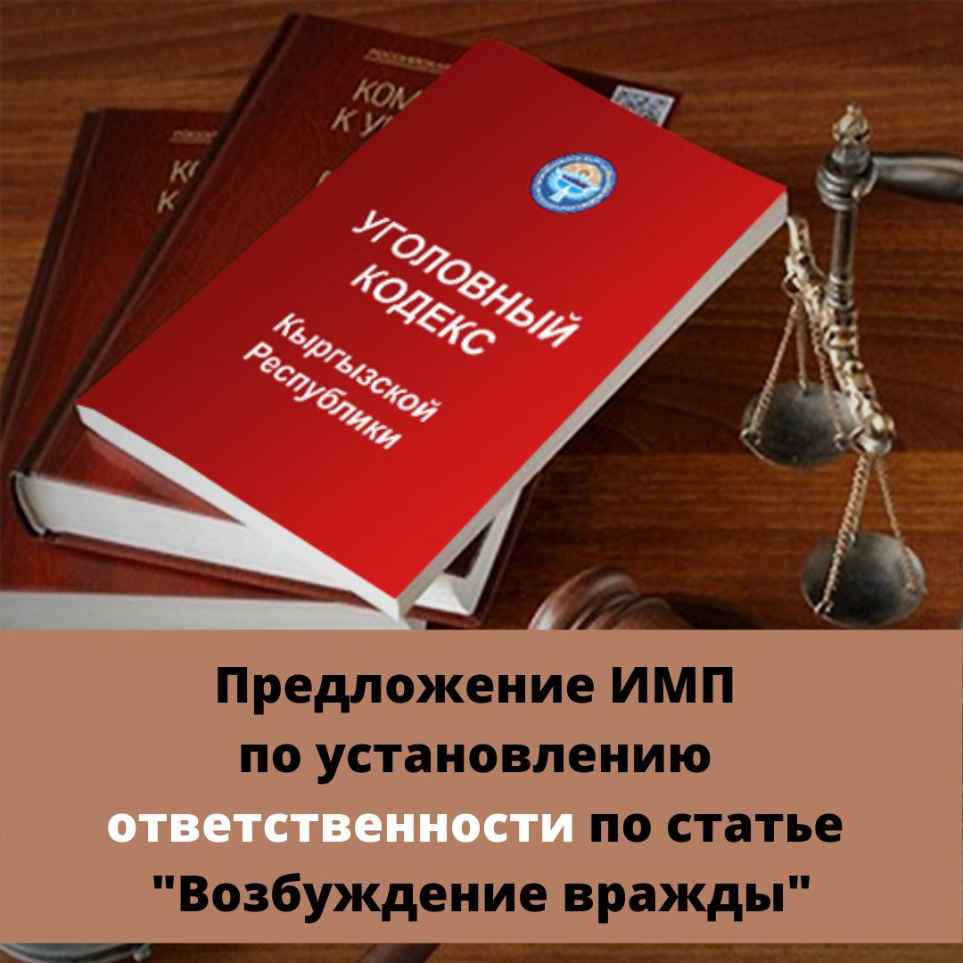 Предложение ИМП по установлению ответственности по статье «Возбуждение вражды»