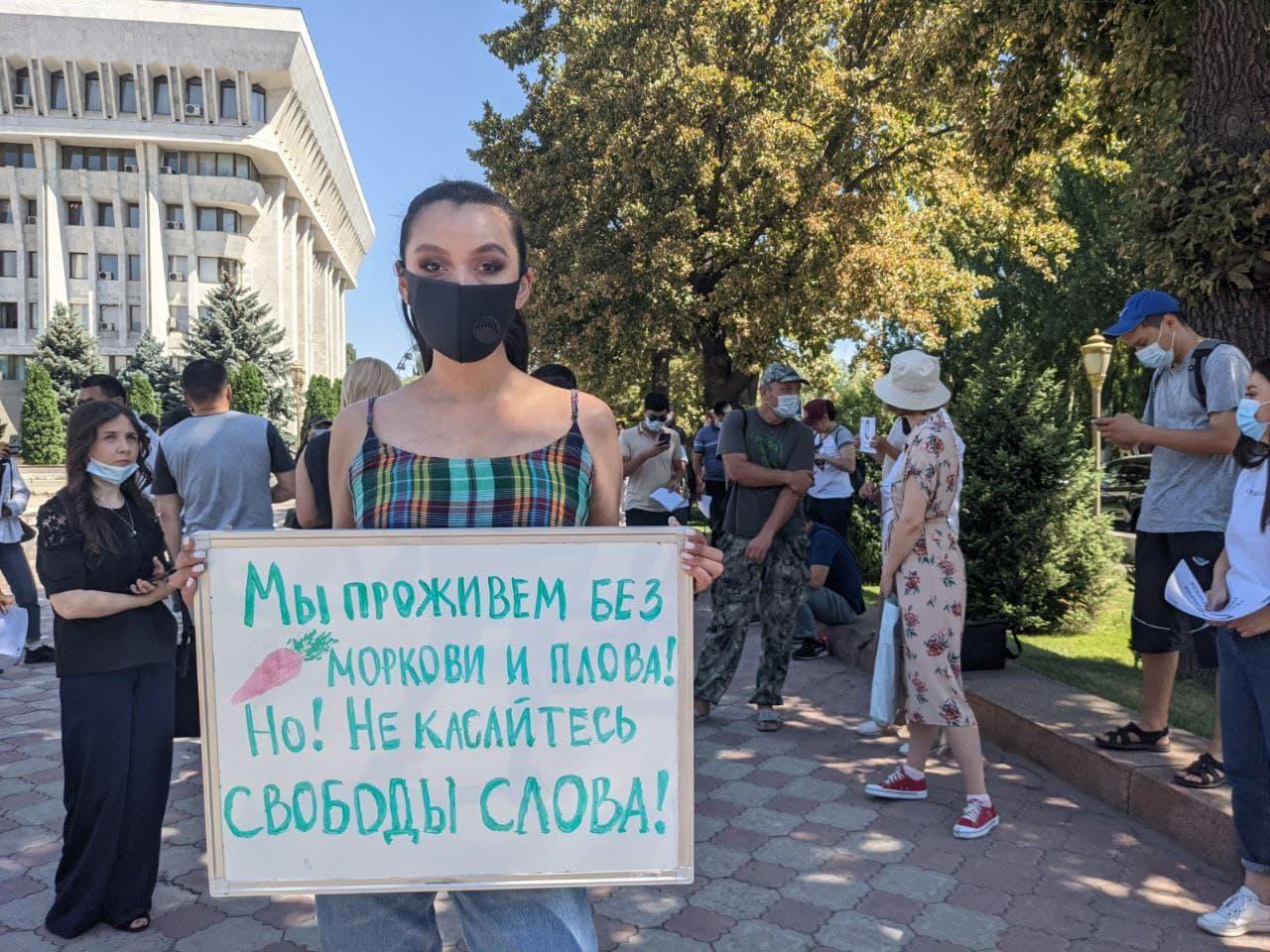 «Не касайтесь свободы слова!» В Бишкеке прошел митинг против переработанного законопроекта «О манипулировании информацией»