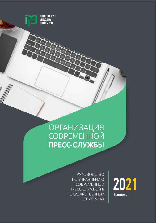 Руководство по управлению современной пресс-службой в государственных структурах