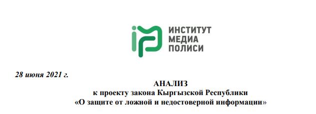 Анализ к проекту закона Кыргызской Республики «О защите от ложной и недостоверной информации»