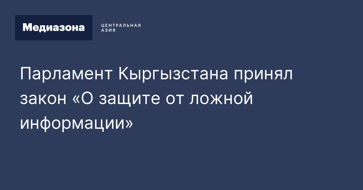 Парламент Кыргызстана принял закон «О защите от ложной информации»