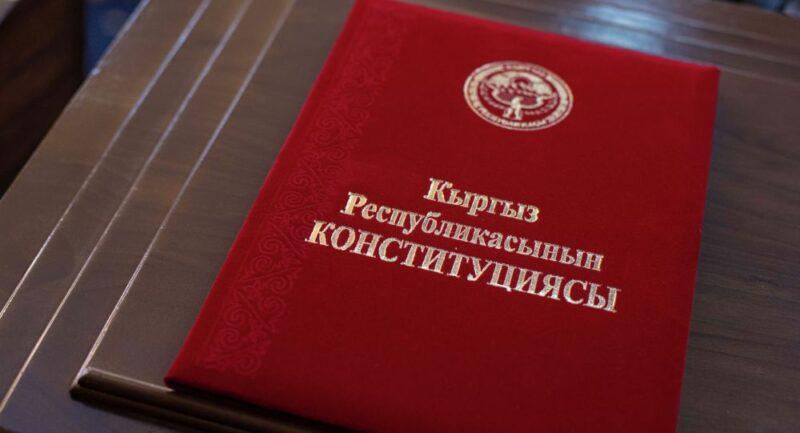 Проект новой Конституции. Эксперты заявляют о падении доверия к власти
