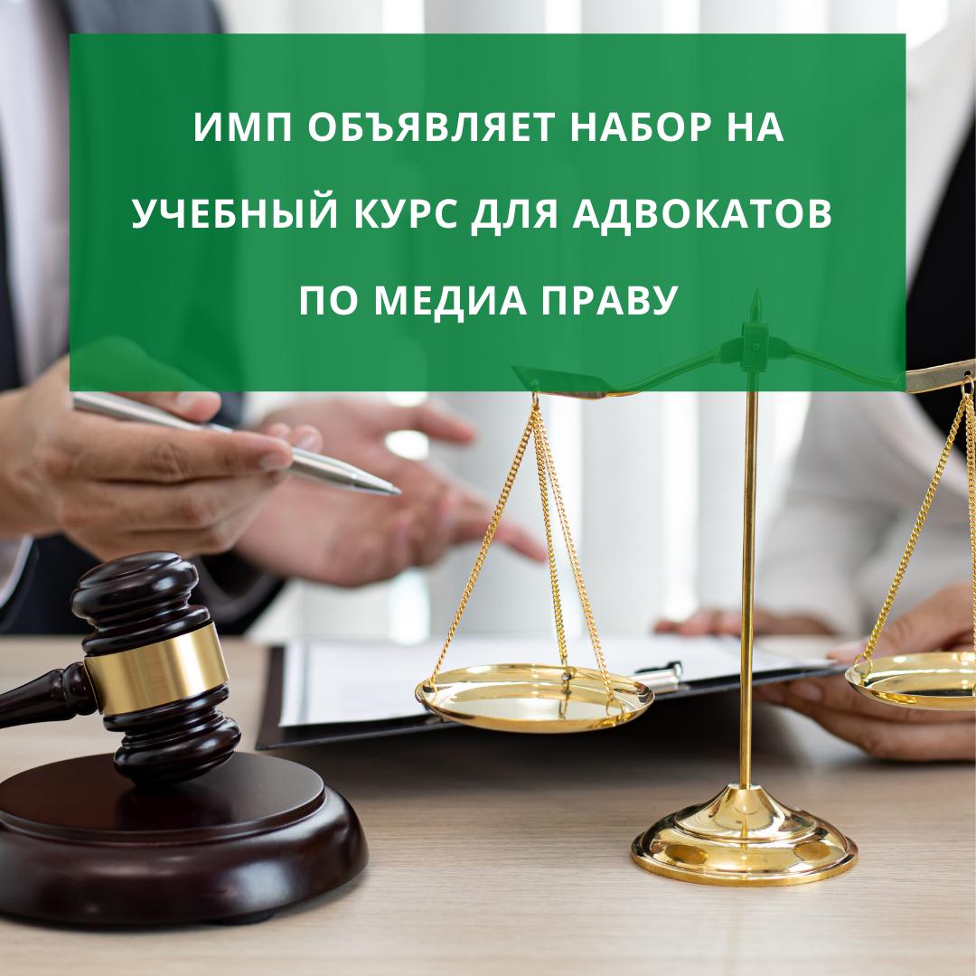 Общественный Фонд «Институт Медиа Полиси» объявляет набор на учебный курс для адвокатов по медиа праву.
