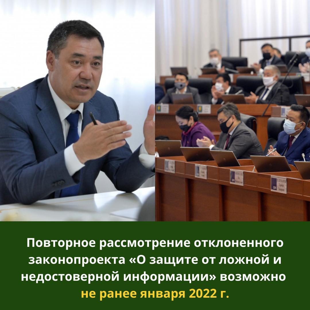 Повторное рассмотрение отклоненного законопроекта «О защите от ложной и недостоверной информации» («О манипулировании информации») возможно не ранее января 2022 года