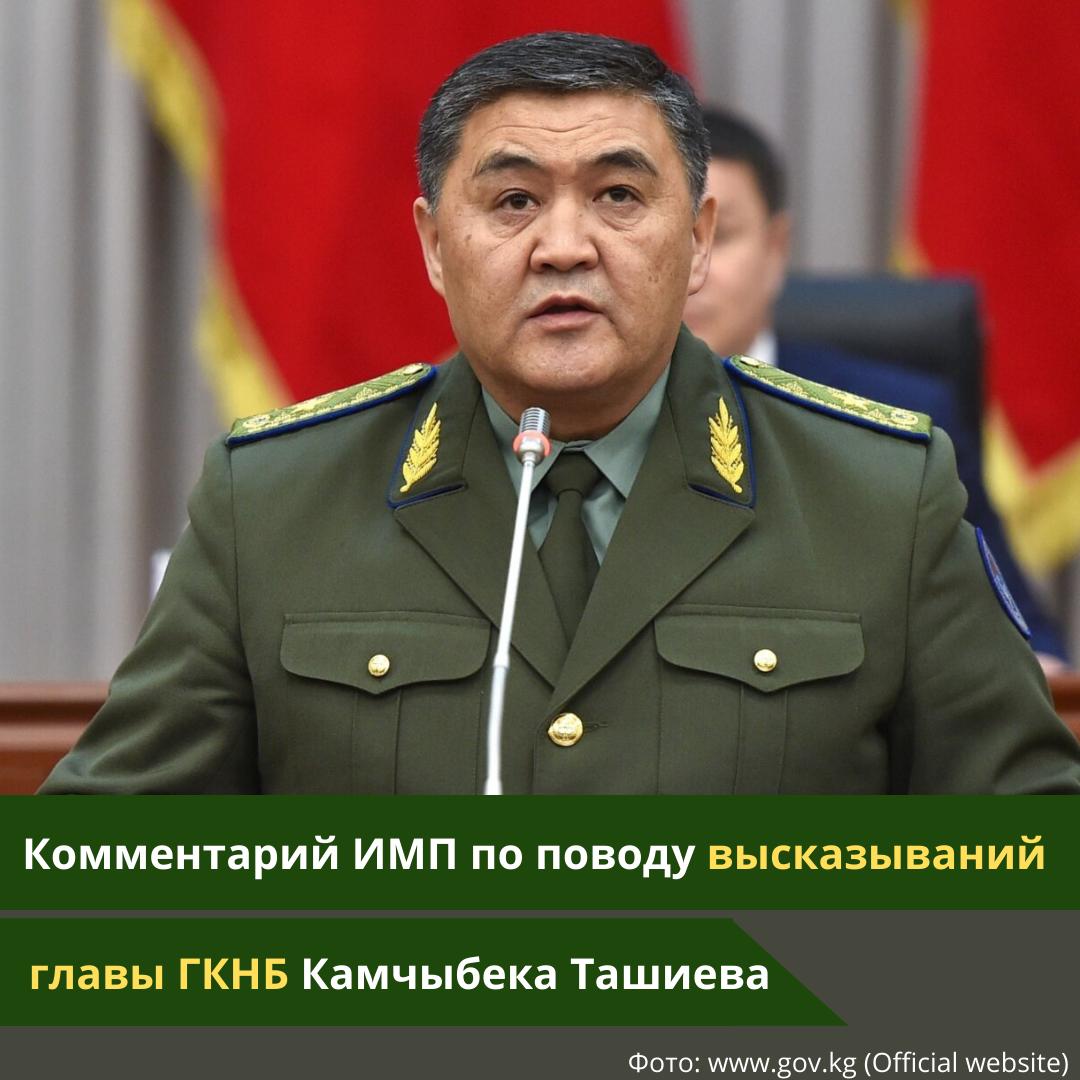 Комментарий Института Медиа Полиси по поводу высказываний главы ГКНБ Камчыбека Ташиева