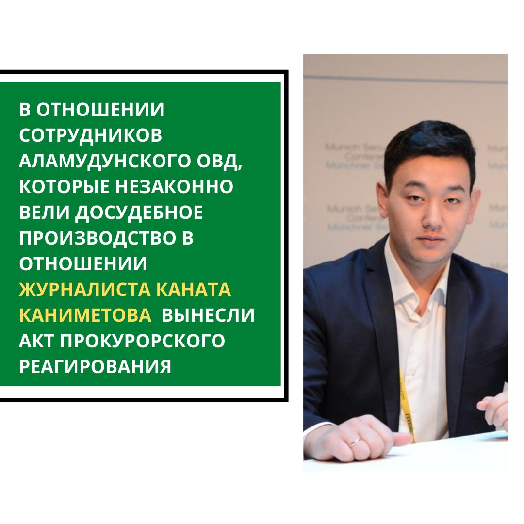 Прокуратура вынесла акт прокурорского реагирования в отношении сотрудников Аламудунского ОВД, которые незаконно проводили досудебное производство в отношении журналиста Каната Каниметова