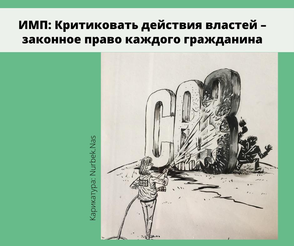 ИМП: Критиковать действия властей – законное право каждого гражданина