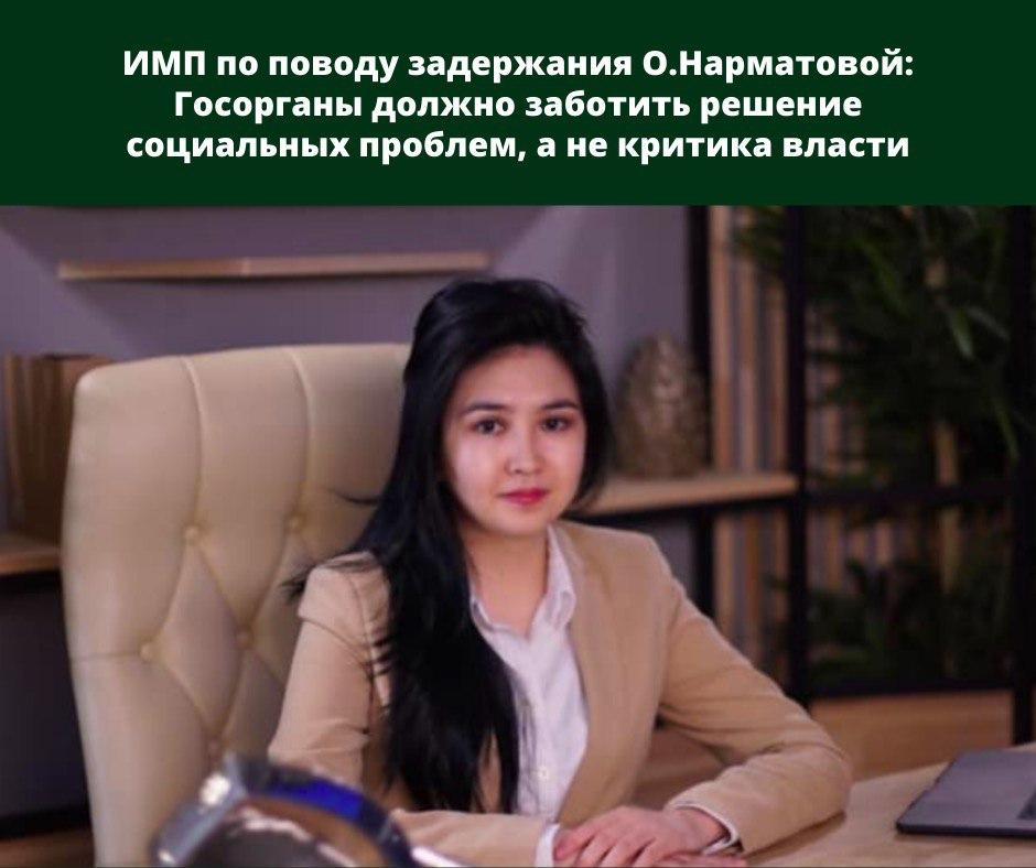ИМП по поводу задержания О.Нарматовой: Госорганы должно заботить решение социальных проблем, а не  критика власти