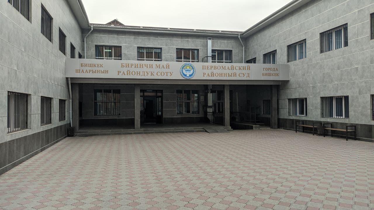 Решение судьи о прослушке ряда активистов и политиков «законное» — Первомайский райсуд Бишкека