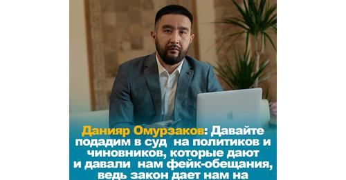 Закон о фейках. Бишкекчанин призывает подавать в суд на чиновников