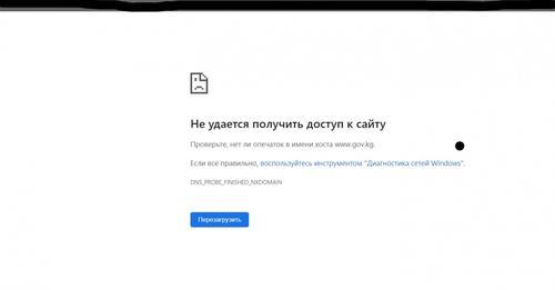 Сайт правительства не работал почти три дня